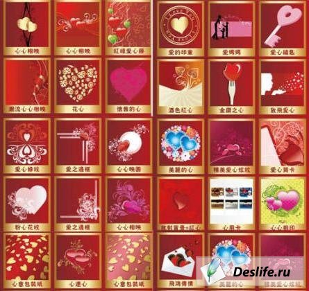 Векторные сердечки ко дню Святого Валентина
