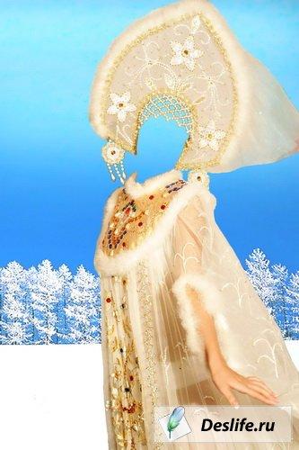 Зимушка-Зима - Костюм для фотошоп