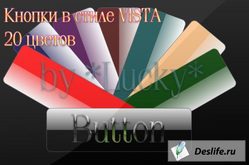 Windows VISTA - Сборник кнопок для Web