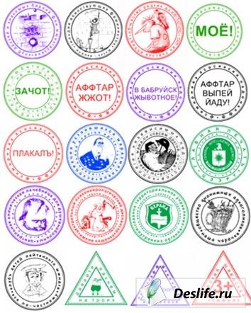 Юмористические печати - Кисти для фотошоп