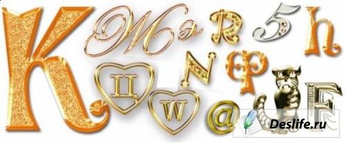 Золотые буквы и цифры для Photoshop