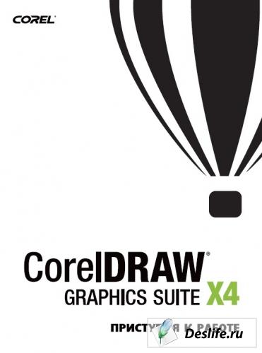 CorelDRAW Graphics Suite X4 - учебный курс