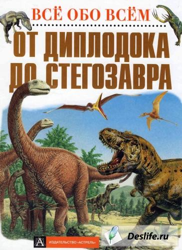 Атлас динозавров - от Диплодока до Стегозавра