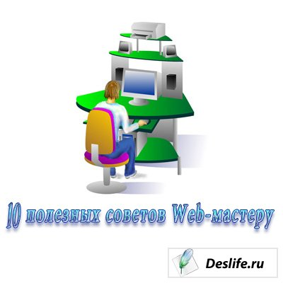 10 полезных советов Web-мастеру