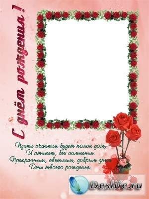 С днем рождения - Рамка для фото