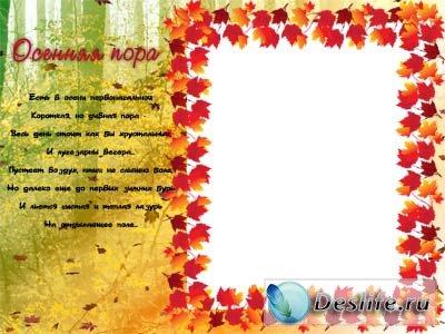 Осенняя фоторамочка
