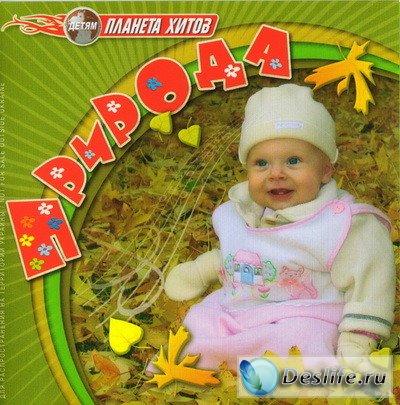 Природа. Детям. Планета хитов - 2006, MP3 (tracks), 320 kbps