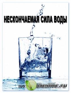 Шаубергер Виктор -  Нескончаемая сила воды