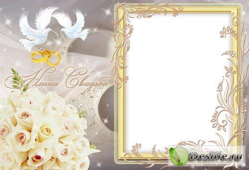 Наша Свадьба - Свадебная рамочка для фотошоп
