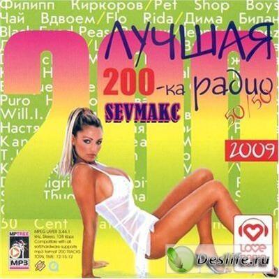 Лучшая 200-ка Радио (2009) MP3