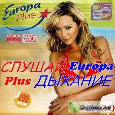 Слушай дыхание радио Europa Plus (2009)