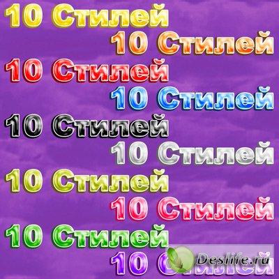 10 Стилей для Photoshop