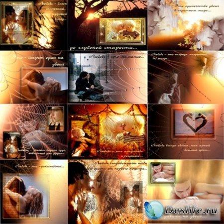 Набор рамок для фотошопа - Романтика