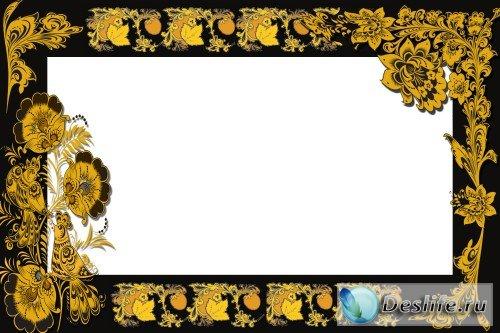Рамка для фотошопа – Мотивы хохломы №2