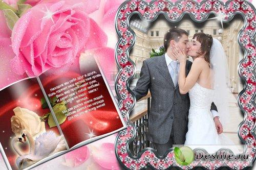 Молодожёны - Свадебная рамка для фотошопа