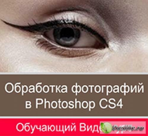 Обработка фотографий в Photoshop CS4 (Видеокурс)