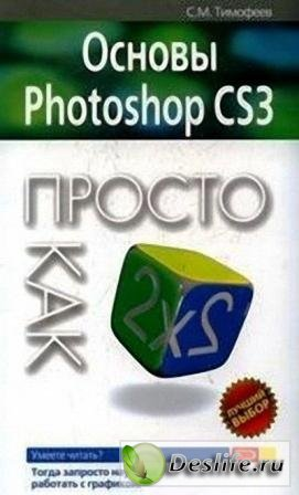 Книга - Основы Photoshop CS3.