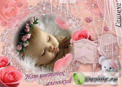 Наш цветочек аленький - Детская рамочка для фотошопа
