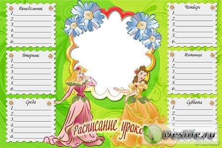 Расписание уроков с Принцессами - Рамка для фотошопа