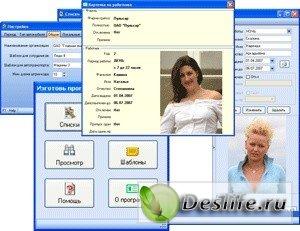 Изготовь пропуск v.2.9 (2009г)