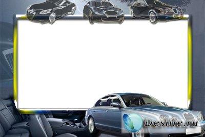 Дорогие автомобили - Рамка для фотошопа