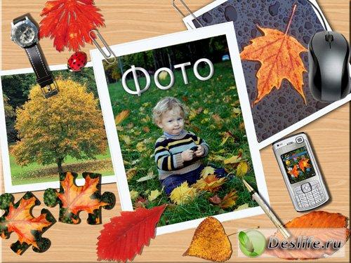 Осень пришла - Рамка для фотошопа