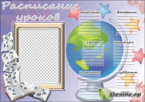 Расписание уроков для школьника - Рамка для фотошопа