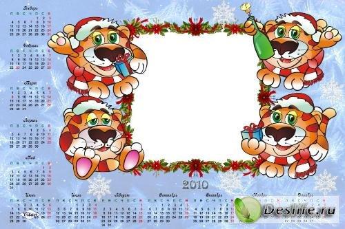 Рамка-календарь для фотошопа – Тигрули