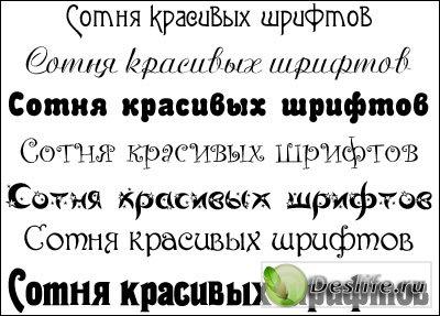 110 шрифтов