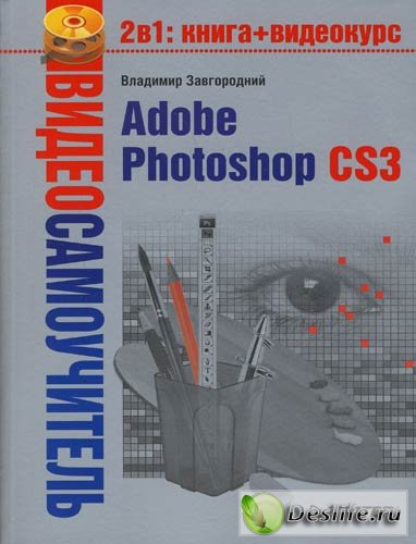 Самоучитель Adobe Photoshop CS3