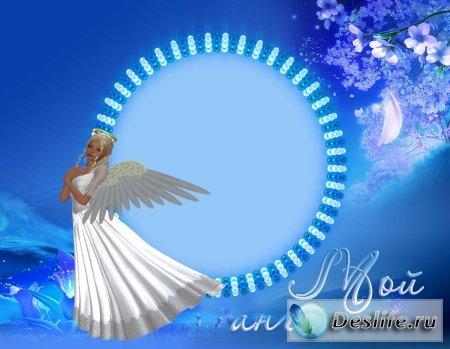 Мой ангел - Рамка для фотошопа