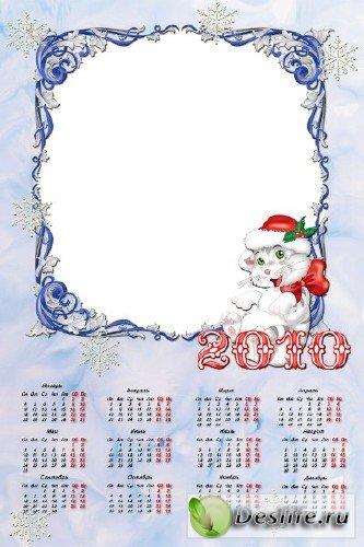 Рамка-календарь для фотошопа – Белый тигрёнок