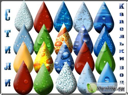 Капли воды - Стили для фотошопа