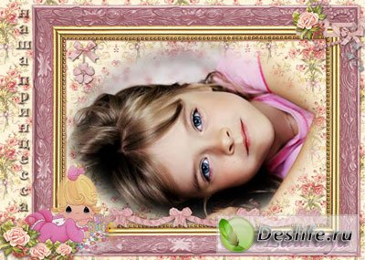 Наша принцесса - Рамка для фотошопа