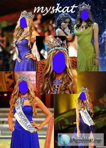 Мисс мира - Костюмы для фотошопа