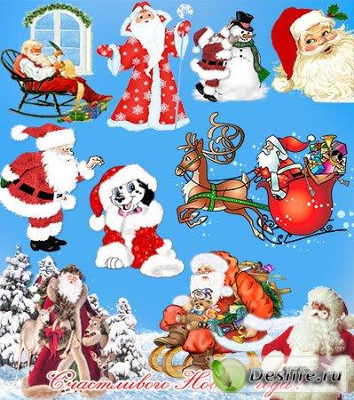 Клипарт для фотошопа - Деды морозы