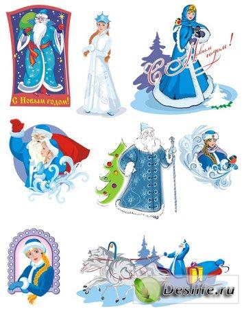 Векторный клипарт - Дед Мороз и Снегурочка