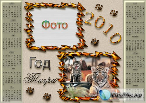 Год Тигра - Календарь на 2010 год