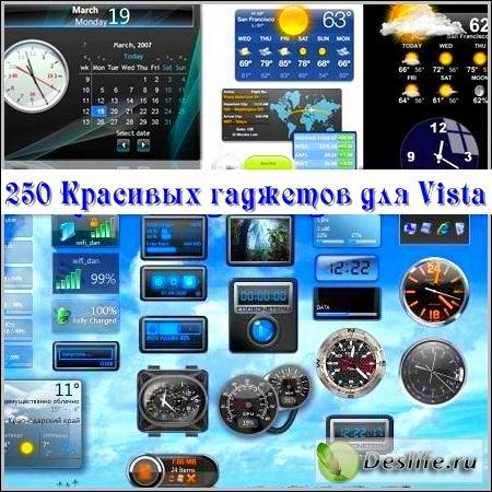 Vista - 250 красивых и полезных гаджетов
