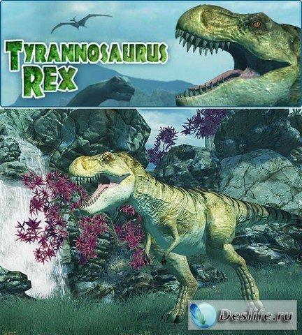 Скринсейвер - Tyrannosaurus Rex 3D