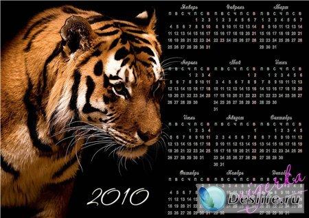 Календарь с тигром на 2010 год