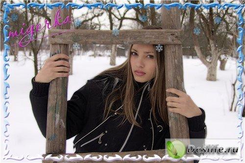 Рамка для фотошопа - Зимняя