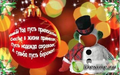Новогодний костюм для фотошопа - Снеговик