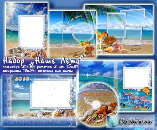 Наше весёлое лето - Набор PSD-шаблонов для фотошопа