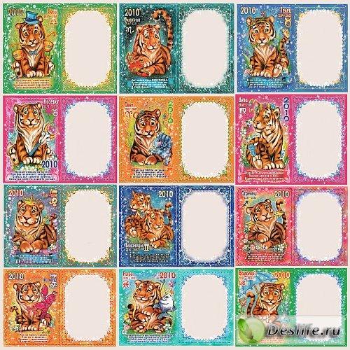 Знаки зодиака в год Тигра - Рамки для фотошопа