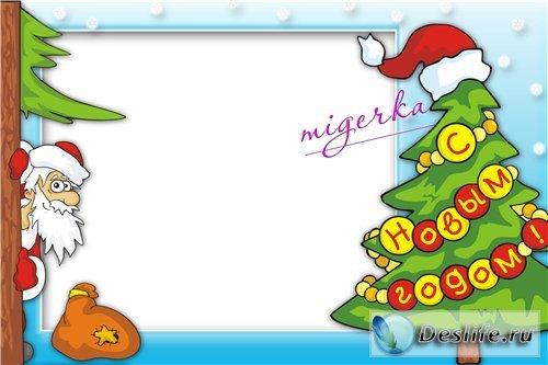С Новым Годом - Детская новогодняя рамочка