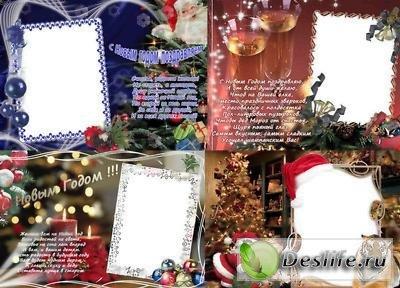 Поздравительные рамки для фотошопа к новому году