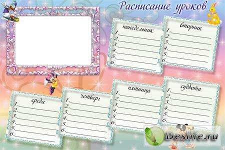 Расписание уроков - Шаблон для фотошопа