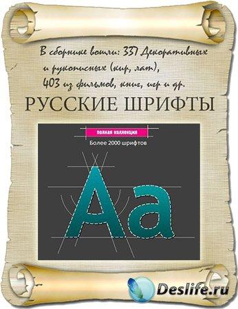 Коллекция шрифтов для всех Windows
