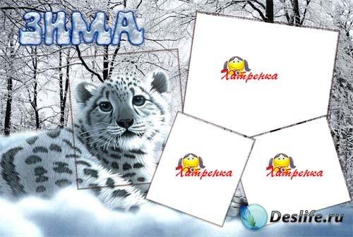 Фоторамка - Наша зима